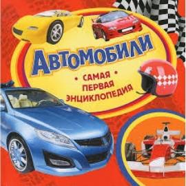 Автомобили (Самая первая энциклопедия)