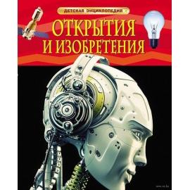 Открытия и изобретения Детская энциклопедия (Росмэн) (красная)