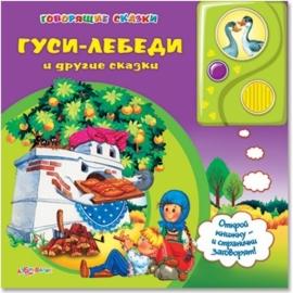 Гуси-лебеди и др.сказки (Говорящие сказки)(30*24,24*24) ИД - 09.04.14