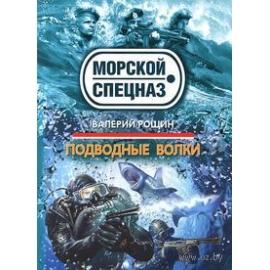 Подводные волки