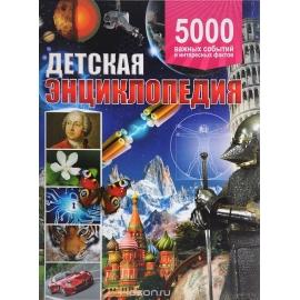 5000 важных событий и интересных фактовДетск энц