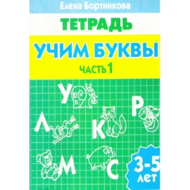 3-5 лет Учим буквы. Ч1  РТ (Литур) ст.80