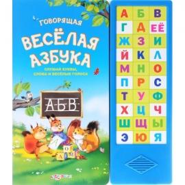 Говорящая веселая азбука (24*20) ИД - 11.03.2015