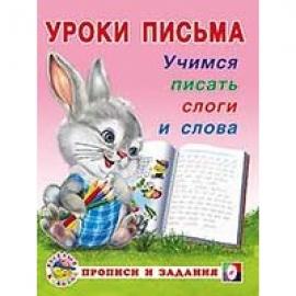 УРОКИ ПИСЬМА / УРОКИ ЧТЕНИЯ (сборн) (Фламинго)