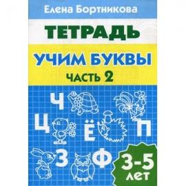 3-5 лет Учим буквы. Ч2  РТ (Литур) ст.80