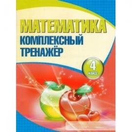 КОМПЛЕКСНЫЙ ТРЕНАЖЕР МАТЕМАТИКА 4 КЛАСС