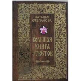 Большая книга ответов (золот. тиснение)