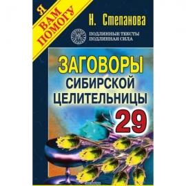 ВТ Заговоры сибирской целительницы-29