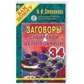 ВТ Заговоры сибирск.целительницы-34