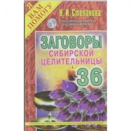 ВТ Заговоры сибирск.целительницы-36