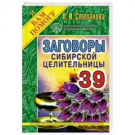 ВТ Заговоры сибирск.целительницы-39