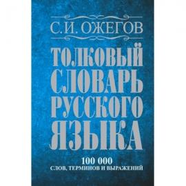 СЛ Толковый словарь русского языка: около 100 000 слов, терминов и фразеологических выражений