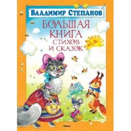 Большая книга стихов и сказок. Степанов Большая книга