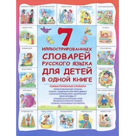 7 иллюстр словарей рус яз для детей в одной книге