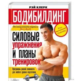 Бодибилдинг. Силовые упражнения и планы тренировок*
