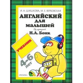 Английский для малышей.Учебник(4 кр)