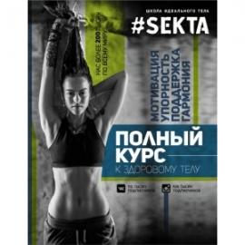 SEKTA: полный курс к здоровому телу