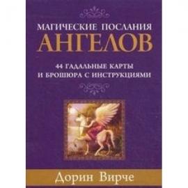 Магические послания ангелов (44 карты+брошюра)
