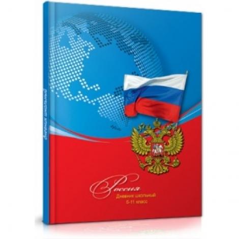Дневник школьный 48л. РОССИЯ И МИР (Д48-6234) 5-11 классы, гл