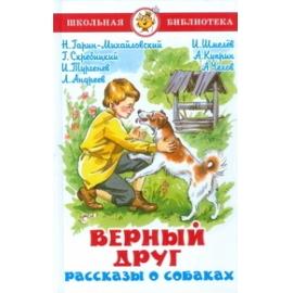 Верный друг Рассказы о собаках. Сборник