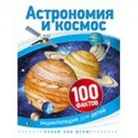 Астрономия и космос (100 фактов)