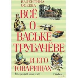 Всё о Ваське Трубачёве и его товарищах ВСЁ О...*