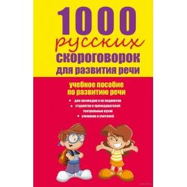 1000 русских скороговорок для  развития
