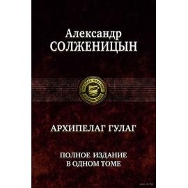 Архипелаг ГУЛАГ. Полное издание ПССв1Т
