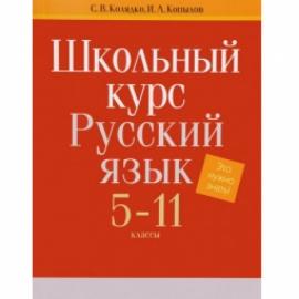ШКОЛЬНЫЙ КУРС.РУССКИЙ ЯЗЫК 5-11 КЛАССЫ