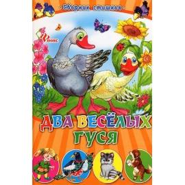 Два веселых гуся: сборник стишков