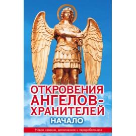 Откровения ангелов-хранителей. Начало