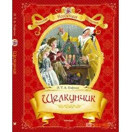 Щелкунчик (нов.обл.) Золотая коллекция детства