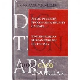 Большой англо-русский и русско-английский словарь. 200 000 слов и выражений