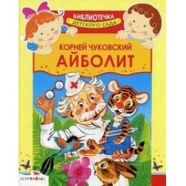 Библиотечка Детского сада (сбор) (Стрекоза) Айболит