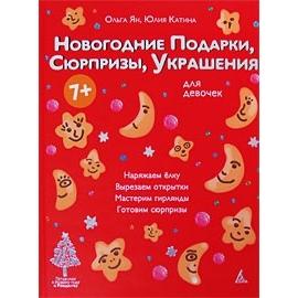 Новогодние подарки, сюрпризы, украшения. Для девочек Готовимся к Новому году и Рождеству*