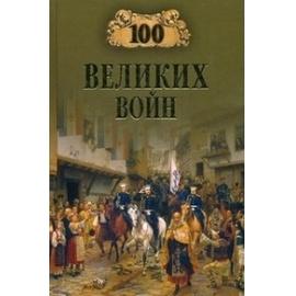 100 великих войн (16+)