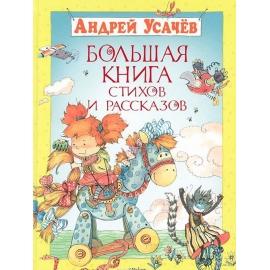 Большая книга стихов и рассказов. Усачёв Большая книга