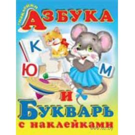 Учебник с накл/Букварь/Азбука/Азб-читал