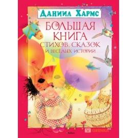Большая книга стихов, сказок и весёлых историй Большая книга