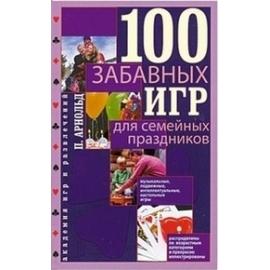 100 забавных игр для семейных праздников (обл.)