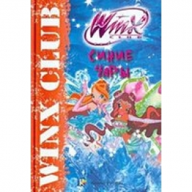 Winx Club. Синие чары