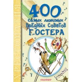400 самых любимых вредных советов Г.Остера