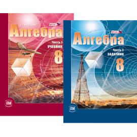 Алгебра 8кл (в2ч) Учебник