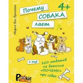Почему собака лает и ещё 100 ответов на детские ?почему? про собак. 4+