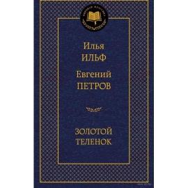 Золотой теленок 001.002/8. Мировая классика