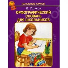 ОРФОГРАФИЧЕСКИЙ СЛОВАРЬ ДЛЯ ШКОЛЬНИКОВ /Начальные классы/
