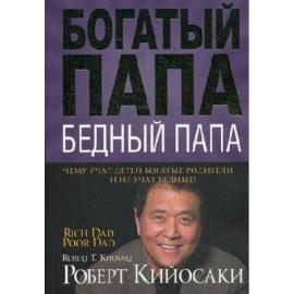 Богатый папа, бедный папа. 5-е изд (обл.). Кийосаки Р.