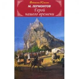 ГЕРОЙ НАШЕГО ВРЕМЕНИ. Лермонтов М. /БК/