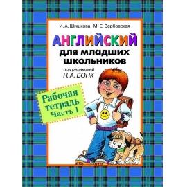 Английский для мл. школьников. РТ  Ч1