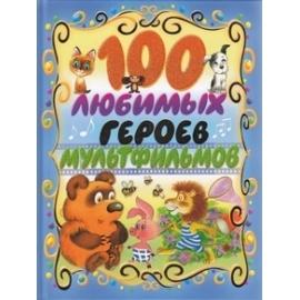 100 любимых героев мультфильмов+